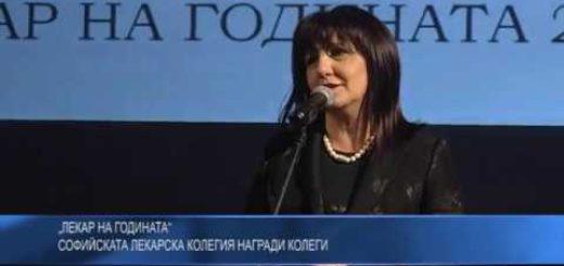"""Лекар на годината"" – Софийската лекарска колегия награди колеги"