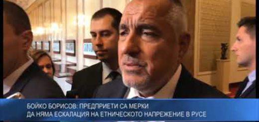 Бойко Борисов: Предприети са мерки да няма ескалация на етническото напрежение в Русе