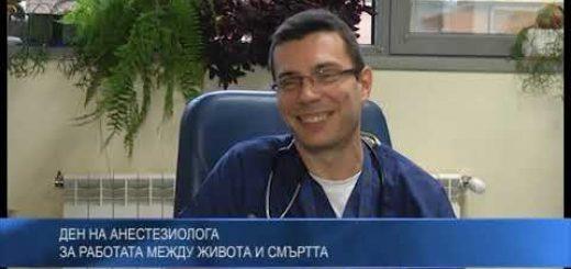 Ден на анестезиолога – за работата между живота и смъртта