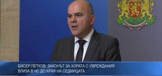 Бисер Петков: Законът за хората с увреждания влиза в НС до края на седмицата