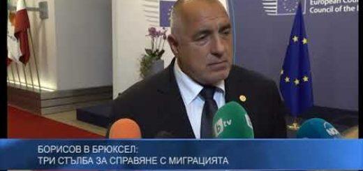 Борисов в Брюксел: Три стълба за справяне с миграцията