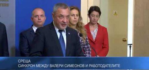 Синхрон между Валери Симеонов и работодателите
