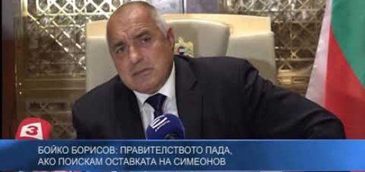 Бойко Борисов: Правителството пада, ако поискам оставката на Симеонов