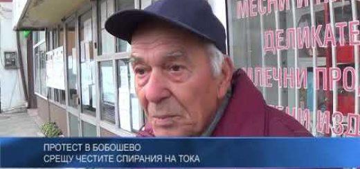 Протест в Бобошево срещу честите спирания на тока