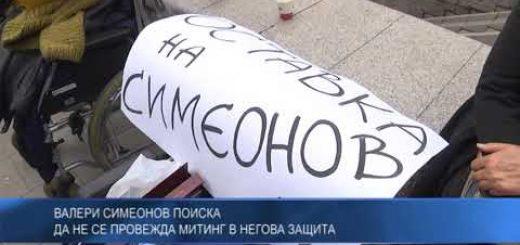 Валери Симеонов поиска да не се провежда митинг в негова защита