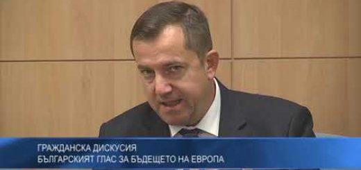 Гражданска дискусия – Българският глас за бъдещето на Европа