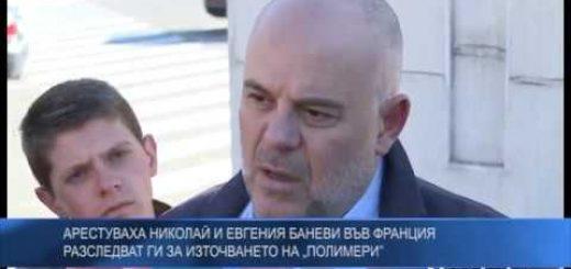 """Арестуваха Николай и Евгения Баневи във Франция: Разследват ги за източването на """"Полимери"""""""
