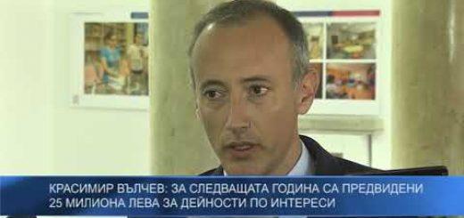 Красимир Вълчев: За следващата година са предвидени 25 милиона лева за дейности по интереси