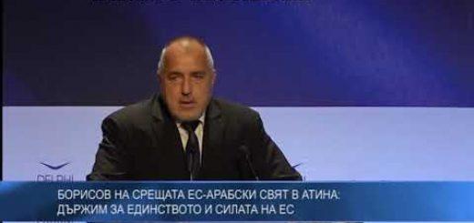 Борисов на срещата ЕС-Арабски свят в Атина: Държим за единството и силата на ЕС