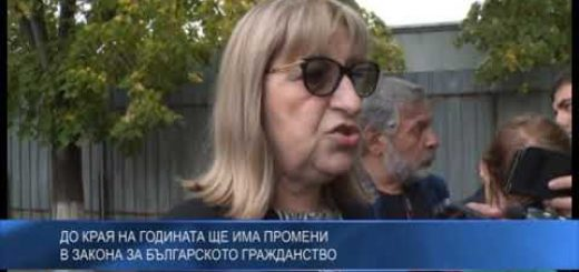 До края на годината ще има промени в Закона за българското гражданство