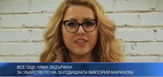 Все още няма задържан за убийството на 30-годишната Виктория Маринова