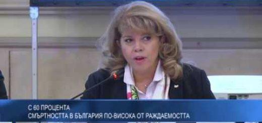 С 60 процента смъртността в България по-висока от раждаемостта