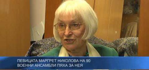 Певицата Маргрет Николова на 90 – военни ансамбли пяха за нея