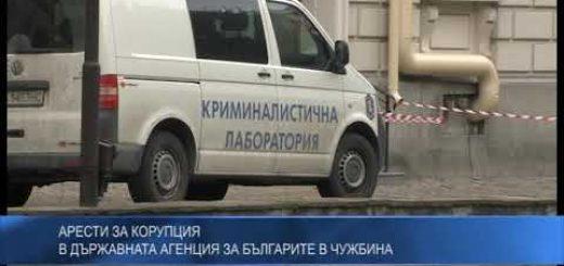 Aрести за корупция в Държавната агенция за българите в чужбина