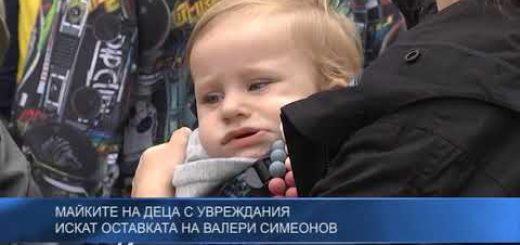 Mайките на деца с увреждания искат оставката на Валери Симеонов