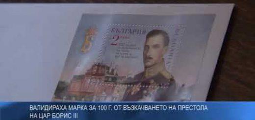 Валидираха марка за 100 г. от възкачването на престола на цар Борис ІІІ