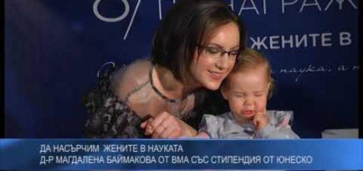 Да насърчим жените в науката – д-р Магдалена Баймакова от ВМА със стипендия от ЮНЕСКО