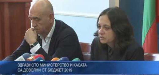 Здравното министерство и касата са доволни от Бюджет 2019
