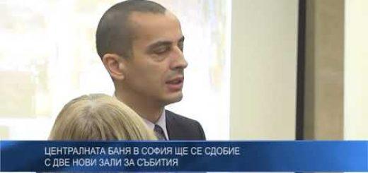 Централната баня в София ще се сдобие с две нови зали за събития