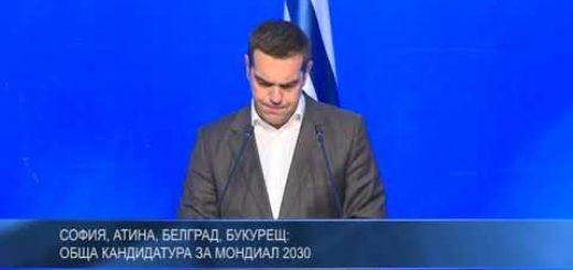 София, Атина, Белград, Букурещ: Обща кандидатура за Мондиал 2030