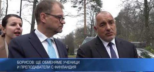 Борисов: Ще обменяме ученици и преподаватели с Финландия