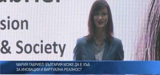 Мария Габриел: България може да е хъб за иновации и виртуална реалност