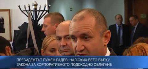 Президентът Румен Радев: Наложих вето върху Закона за корпоративното подоходно облагане