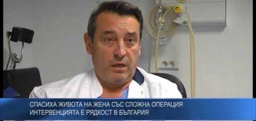 Спасиха живота на жена със сложна операция – интервенцията е рядкост в България