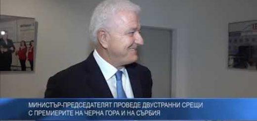 Министър-председателят проведе двустранни срещи с премиерите на Черна гора и на Сърбия