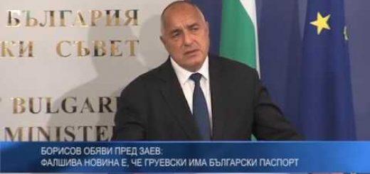 Борисов обяви пред Заев: Фалшива новина е, че Груевски има български паспорт