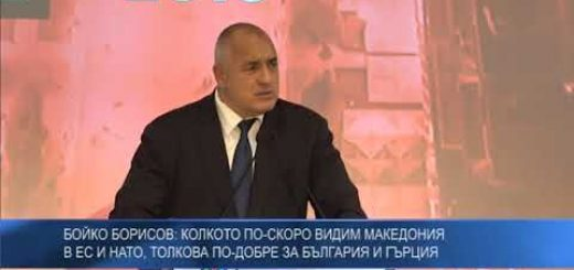Бойко Борисов: Колкото по-скоро видим Македония в ЕС и НАТО, толкова по-добре за България и Гърция