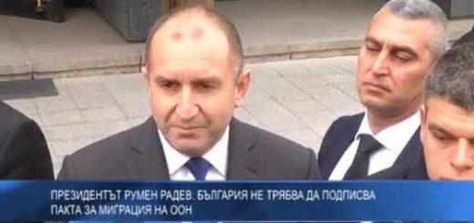 Президентът Румен Радев: България не трябва да подписва пакта за миграция на ООН