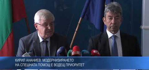 Кирил Ананиев: Модернизирането на Спешната помощ е водещ приоритет