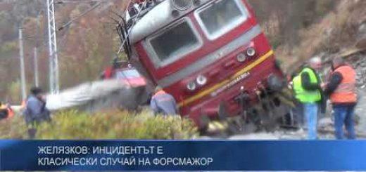 Желязков: Инцидентът е класически случай на форсмажор