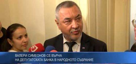 Валери Симеонов се върна на депутатската банка в Народното събрание