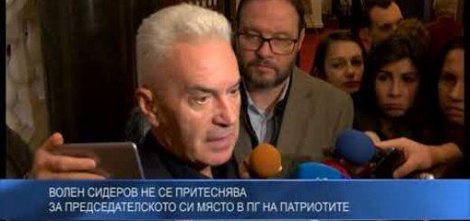 Волен Сидеров не се притеснява за председателското си място в ПГ на Патриотите