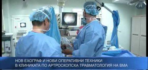 Нов ехограф и нови оперативни техники  в клиниката по Артроскопска травматология на ВМА
