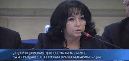 До дни подписваме договор за финансиране за изграждането на газовата връзка България-Гърция