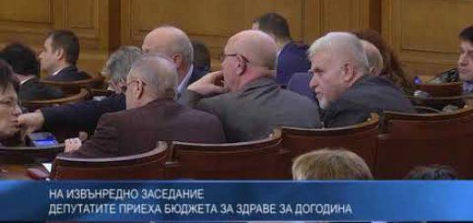 На извънредно заседание депутатите приеха бюджета за здраве за догодина
