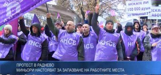 Протест в Раднево –  миньори настояват за запазване на работните места