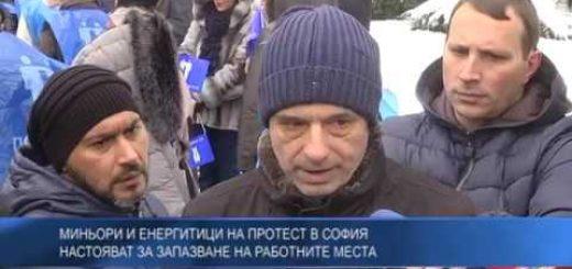 Миньори и енергитици на протест в София – настояват за запазване на работните места