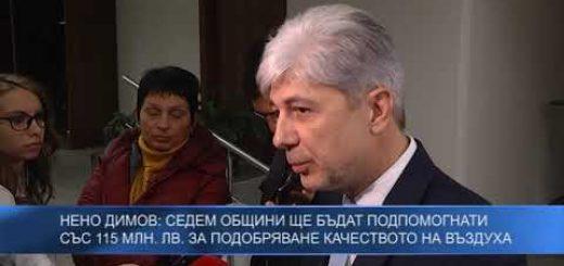 Нено Димов: Седем общини ще бъдат подпомогнати със 115 млн. лв. за подобряване качеството на въздуха