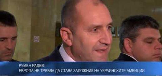 Румен Радев: Европа не трябва да става заложник на украинските амбиции