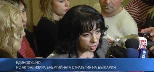 Единодушно НС актуализира енергийната стратегия на България