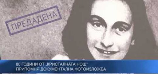 """80 години от """"Кристалната нощ"""" припомня  документална фотоизложба"""