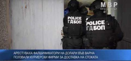 Aрестуваха фалшификатори на долари във Варна – ползвали куриерски фирми за доставка на стоката