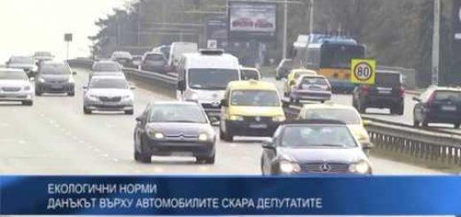Eкологични норми – данъкът върху автомобилите скара депутатите