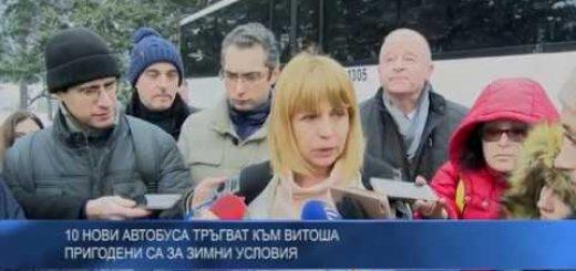 10 нови автобуса тръгват към Витоша – пригодени са за зимни условия