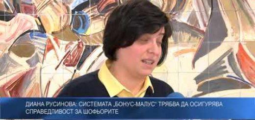 """Диана Русинова: Системата """"Бонус-малус"""" трябва да осигурява справедливост за шофьорите"""