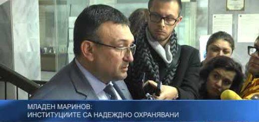 Младен Маринов: Институциите са надеждно охранявани